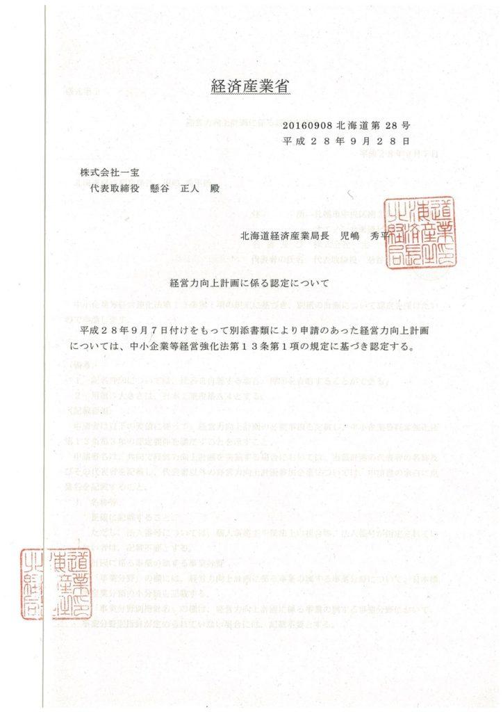 経済産業省 経営力向上計画 認定証