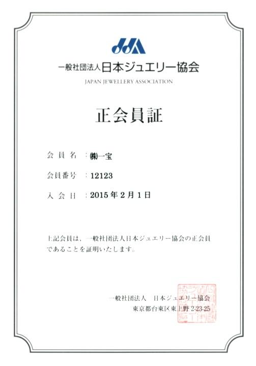 日本ジュエリー協会 会員証